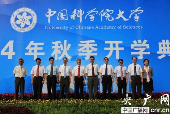 """9月5日,中国科学院大学(简称""""国科大"""")开学典礼在雁栖湖校区举行。"""