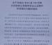 郑州国土部门通告:5宗土地因拍卖报价异常暂停出让