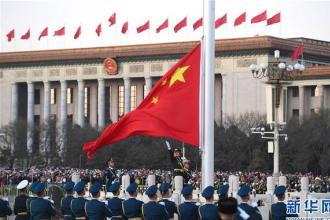 解放军仪仗队升起2018第一面国旗|现场视频