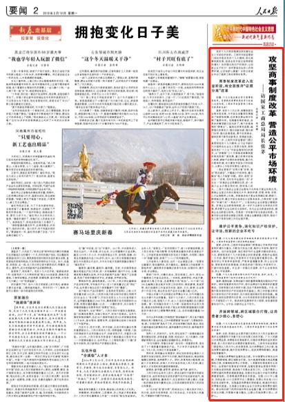 《 人民日报 》( 2018年02月19日 02 版)