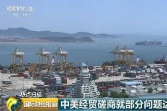 中美经贸磋商 传递这三大重磅信号