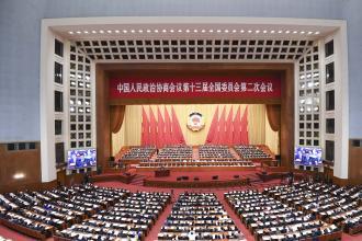 全国政协十三届二次会议举行第四次全体会议