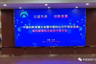 中国创新发展大会暨林促会第四届第四次会员代表大会召开