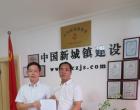 中国生态城镇工作委员会 北京德麒影视文化传媒有限公司 结成战略合作伙伴