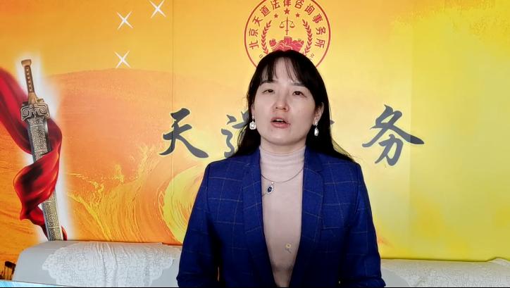 第13期天道司法案例研讨沙龙在京举行(图2)